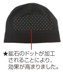ニット帽DX  ★鉱石のドットが加工されることにより、効果が高まりました。