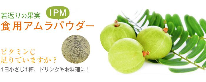 アムラ 若返りの果実 1日小さじ1杯、ドリンクやお料理に!