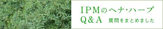 IPMヘナ Q&A