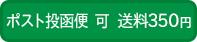 ポスト投函便発送 350円
