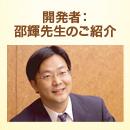 開発者:邵輝先生のご紹介