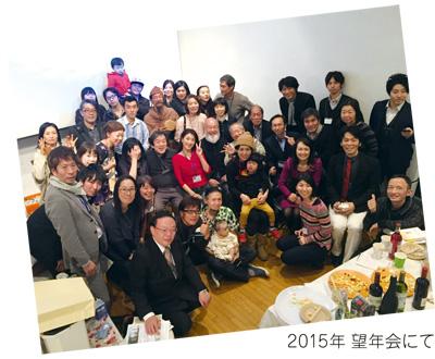 2015年 望年会にて