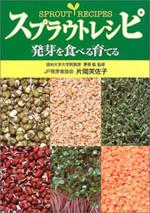 スプラウトレシピ―発芽を食べる・育てる