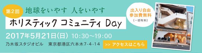 1周年記念イベント ホリスティック コミュニティ Day 2017年5月21日(日) 10:30~19:00