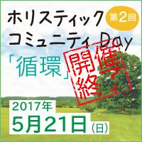 ホリスティック  コミュニティ Day2
