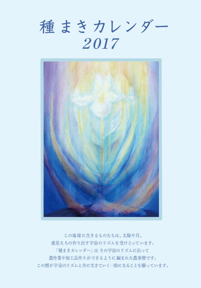 2017_CTD_calender
