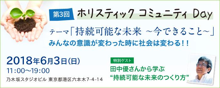 3周年記念イベント ホリスティック コミュニティ Day 2018年6月3日(日) 11:00~19:00