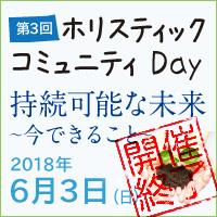 ホリスティック  コミュニティ Day2018