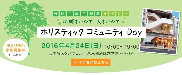 1周年記念イベント ホリスティック コミュニティ Day 2016年4月24日(日) 10:00~19:00