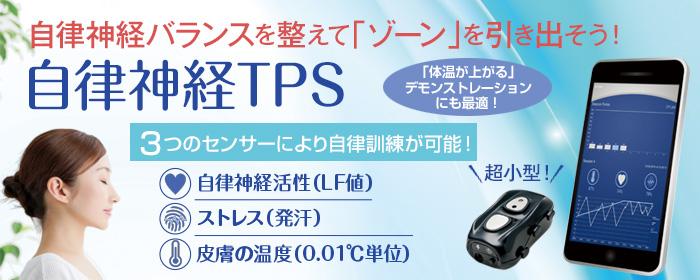 自律神経TPS(トリプルセンサー)