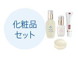 素粒水 化粧品セット