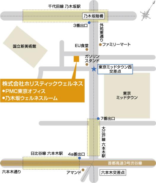 ホリスティックウェルネス 六本木オフィス 地図
