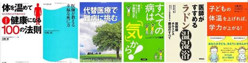 川嶋 朗先生著書