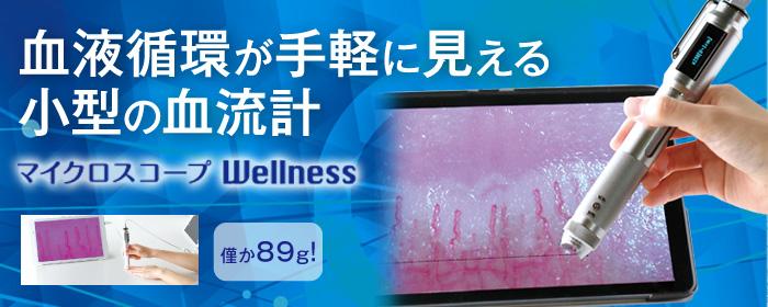最高性能の血流観察装置 毛細血管・血流観察装置 マイクロスコープ Wellness ウェルネス