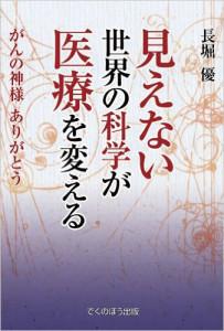 nagahori2