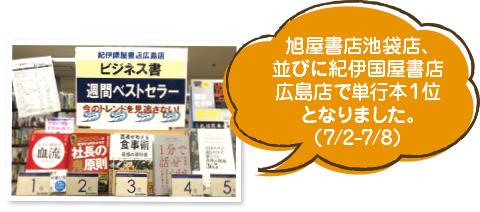旭屋書店池袋店、 並びに紀伊国屋書店 広島店で単行本1位 となりました。 (7/2-7/8)