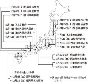 パーフェクト睡眠ツアー 地図