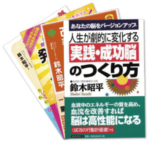 suzuki_book