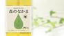 松の樹液 森のなかま 天然 洗剤