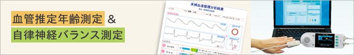 血管推定年齢測定&自律神経バランス測定
