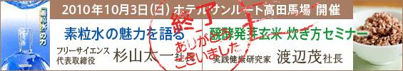 """10/3""""素粒水""""と """"醗酵発芽玄米""""講演会のイメージ"""