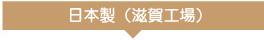 日本製(滋賀工場)