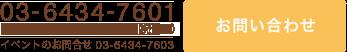 ホリスティックウェルネス tel 03-6434-7601