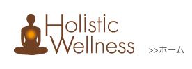 ホリスティックウェルネス holistc wellness