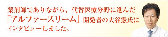 大谷憲氏インタビューのイメージ