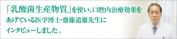 齋藤道雄先生インタビューのイメージ
