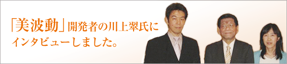 川上翠氏インタビューのイメージ