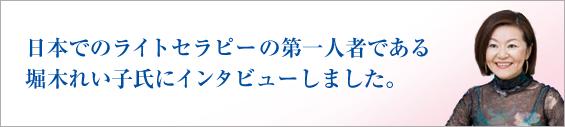 堀木れい子氏インタビューのイメージ